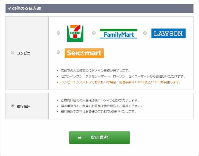 お名前.com - 移管料金の支払い方法を選ぶ