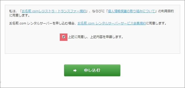 お名前.com - 利用規約に同意して「申し込む」ボタンをクリック!