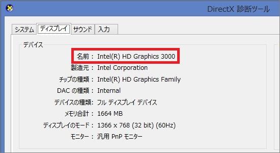 DirectX 診断ツール の「デバイス」からグラフィックボードの名前とか製造元が分かる
