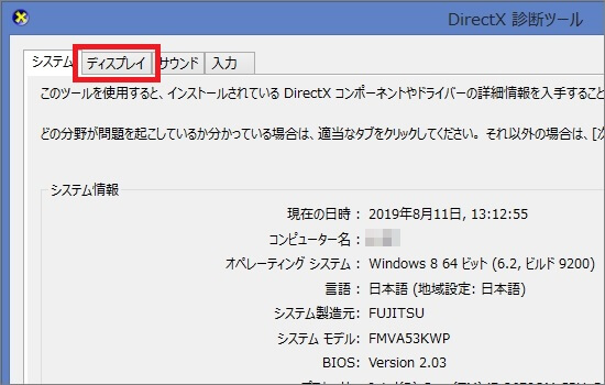 グラボ情報を確認するには DirectX 診断ツール のディスプレイタブをクリック