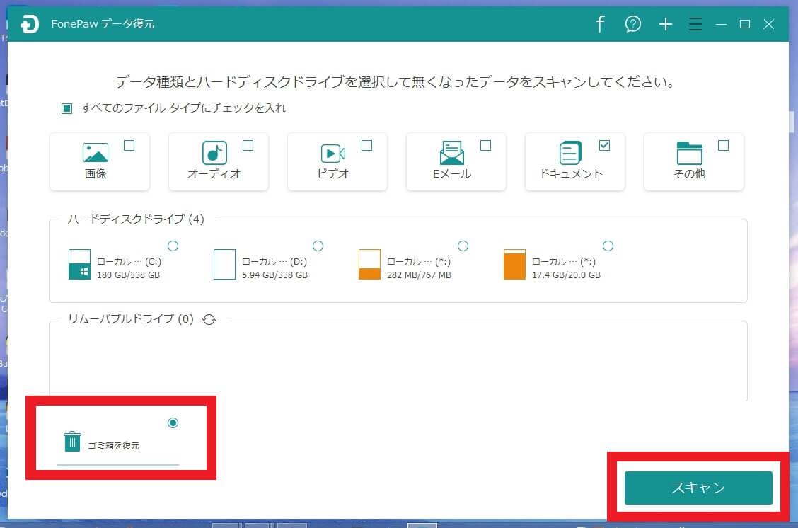 FonePaw データ復元 - スキャン対象のデータ種類と検索先を選んで「スキャン」ボタンをクリック