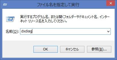 ファイル名を指定して実行に dxdiag と入力すると、DirectX 診断ツールが開ける