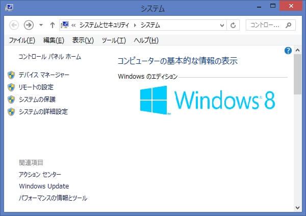 Windows8でのシステムのプロパティ画面。ここでCPU名とかメモリとかが確認できる