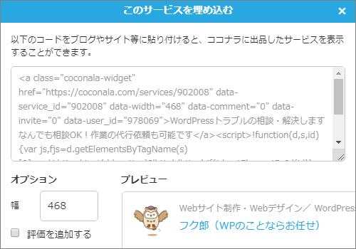 このコードをブログで貼り付ければ、ココナラで出品したサービスの購入率アップにつながるかも