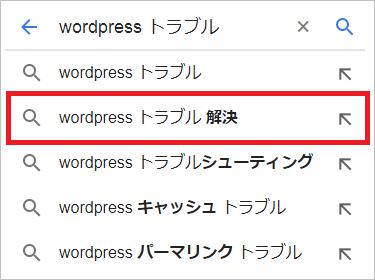 Googleサジェストに「WordPress トラブル 解決」というキーワードが良さげだったので、これを元にタイトルを付けてみた