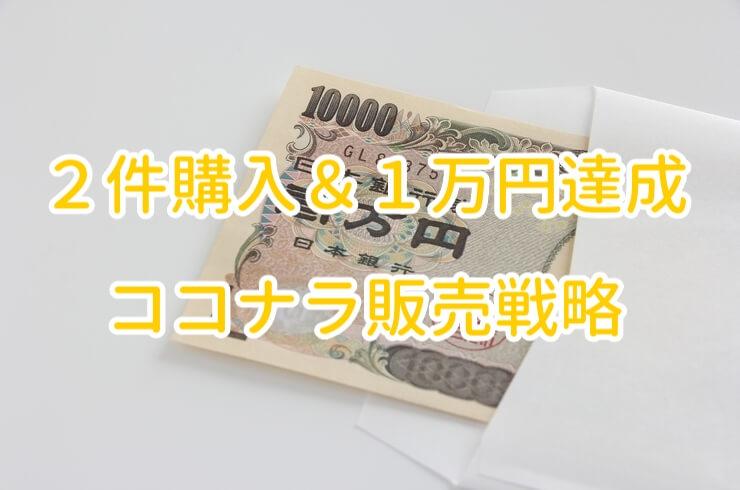 ココナラ初出品1か月目で2件購入&1万円稼ぐまでにした全てのこと