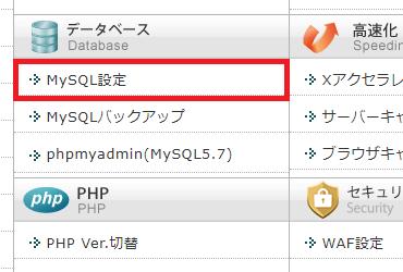 エックスサーバー管理画面にログインし、「データベース」ー>「MySQL設定」をオープン