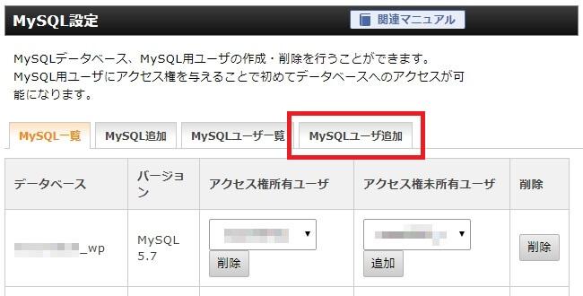 エックスサーバー管理画面から「MySQLユーザー追加」タブを開く