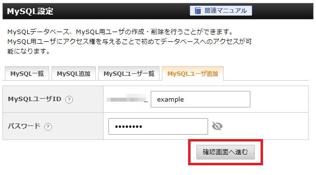 WordPressのパスワード変更に使うMySQLユーザーを登録する
