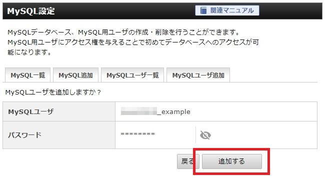 phpmyadminからパスワード変更するのに使うMySQLユーザーを追加する