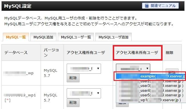 WordPressで使用しているデータベースの「アクセス未所有権ユーザー」から追加したユーザーを選択する