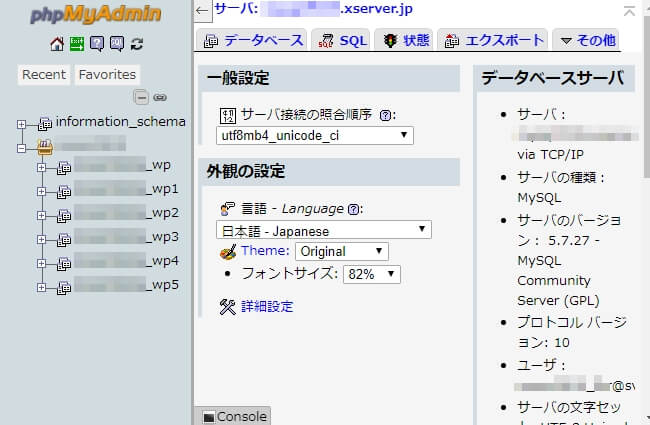 phpmyadminのトップ画面。WordPressパスワードを忘れたとしても、この画面で次の操作を行うと変更できる