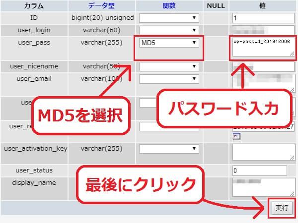 wp_usersテーブルでのパスワード変更手順