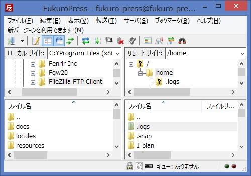 FileZilla - 手動バージョンアップに使うFTPソフトはこれがオススメ。FFFTPは使わない方がベスト