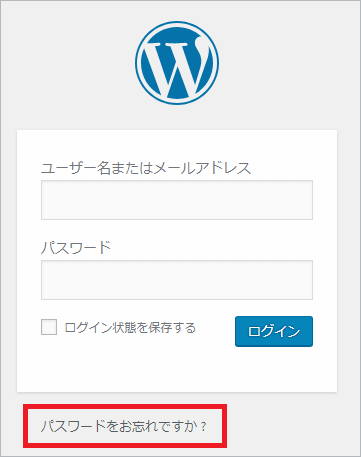 ログイン画面から「パスワードをお忘れですか?」と書かれたリンクをクリック