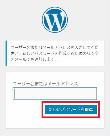 ユーザー名 or メールアドレス入力が求められるので、「新しいパスワードを取得」をクリック