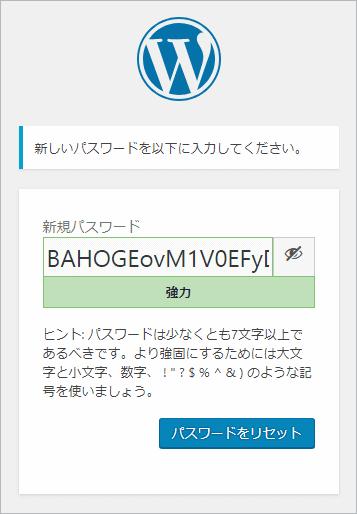 WordPressのパスワード再設定画面