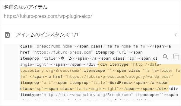 どうやらパンくずリストの表示に使うHTMLに問題がある模様(ハイライトされてる部分)