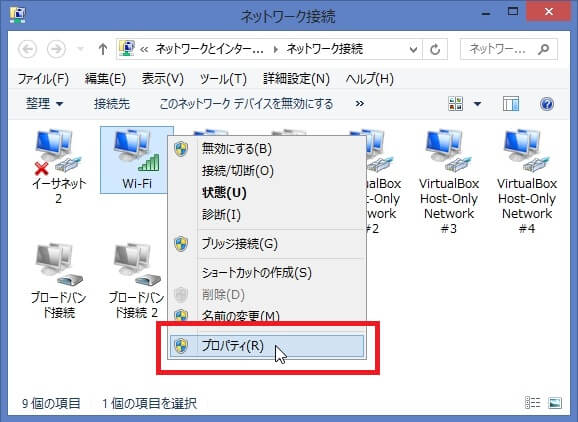 Wi-Fi を右クリックして【プロパティ】をクリック(赤枠)