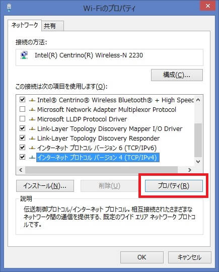IPv4(IPv6)を選択状態で【プロパティ】をクリック
