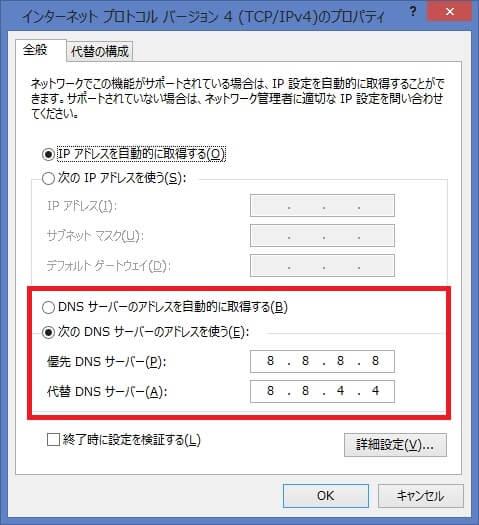 こういう風に 優先DNSサーバー と 代替DNSサーバー のIPアドレスを設定