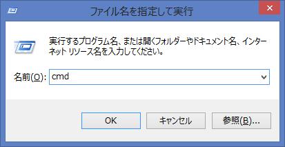 まず【ファイル名を指定して実行】を開き、cmd と入力