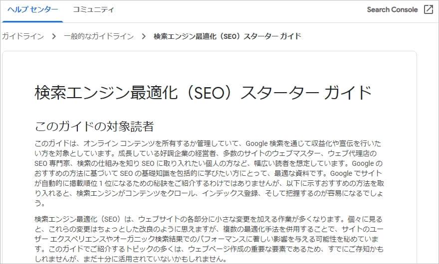 検索エンジン最適化(SEO)スターターガイド