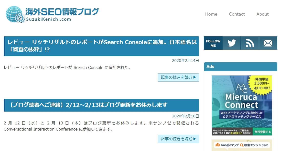 海外SEO情報ブログ - 最新のSEOがリアルタイムで学べるブログ