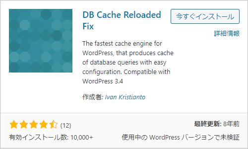 DB Cache Reloaded Fix - なぜか評価も高いが、このプラグインは危険かもしれない…