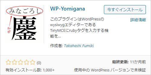 WP-Yomigana - タグ手打ちせずに漢字に読みがなを振れる便利プラグイン