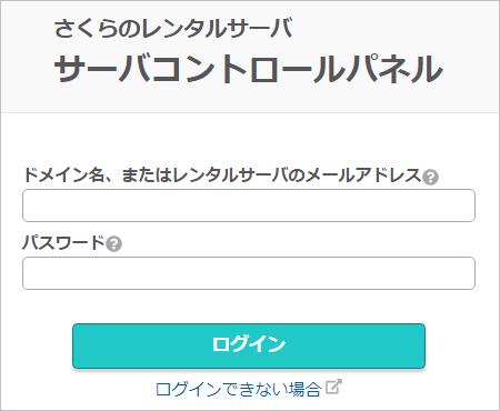 さくらサーバーのコントロールパネルのログイン画面。ここで2段階認証が設定できないのが欠点