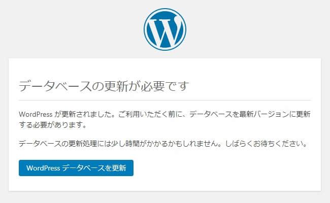 ここまでの手順を試して【WordPress データべ―スを更新】のボタンを押した