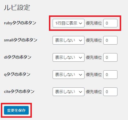 ルビボタンを表示するには【rubyタグのボタン】から【表示する】を選択