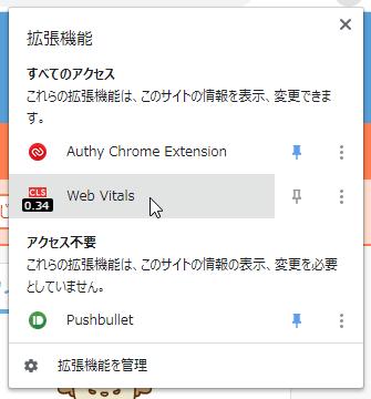 ページ読み込みが完全に終わった後に「Web Vitals」をクリック