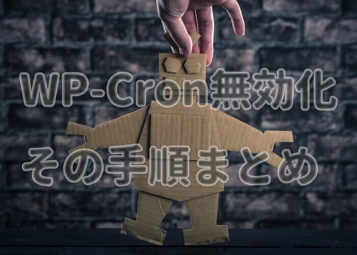 WP高速化のためのwp-cron.php無効化手順。CRONから定期実行する方法も紹介!
