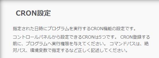 さくらサーバーのCRON設定画面