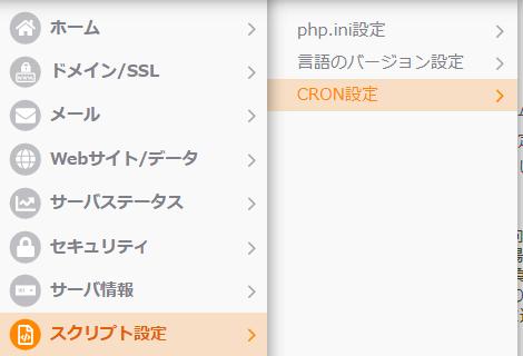 サーバーパネルの「スクリプト設定」ー>「Cron設定」をオープン