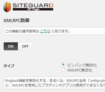 SiteGuardのXMLRPC防御画面。デフォルトでは「ピンバック無効化」が選択されている