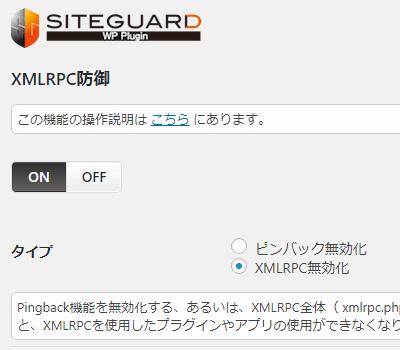 SiteGuardのXMLRPC防御画面。xmlrpc.phpを無効化するには「XMLRPC無効化」に切り替えればOK