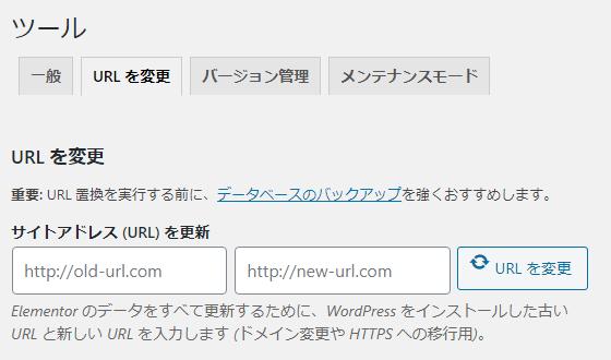 「URLを変更」タブをクリック。