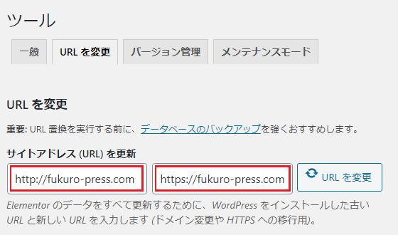 左側に非httpのトップURLを、右側にhttpsのトップURLを入力して「URLを変更」をクリック