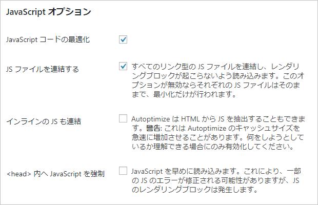 AutoptimizeのJavaScriptオプションの設定例