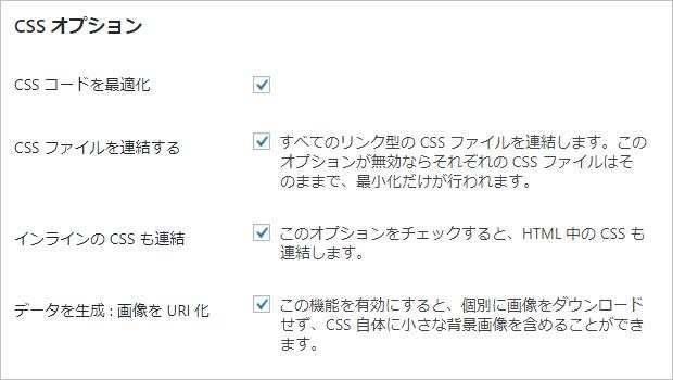 AutoptimizeのCSSオプションの設定例
