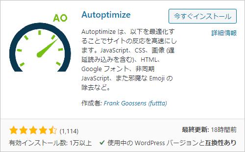 Autoptimize - WordPressでの表示速度/CLS改善にスゴク役立つプラグイン