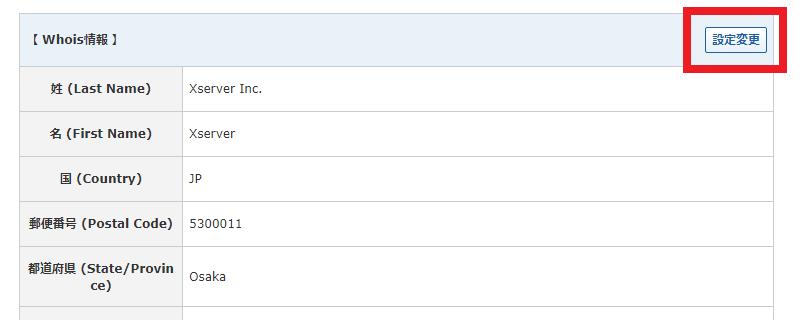 Xserverのドメインパネルを開き、[whois情報] にある「設定変更」のボタンを押す
