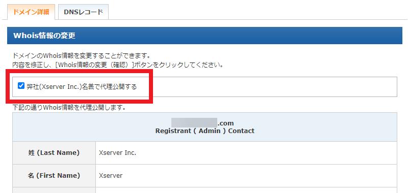 【弊社(Xserver Inc.)名義で代理公開する】にチェックを入れる