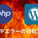 PHPバージョンアップでWordPresエラーの対処法