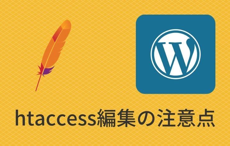WordPressユーザーが.htaccess編集するときの注意点