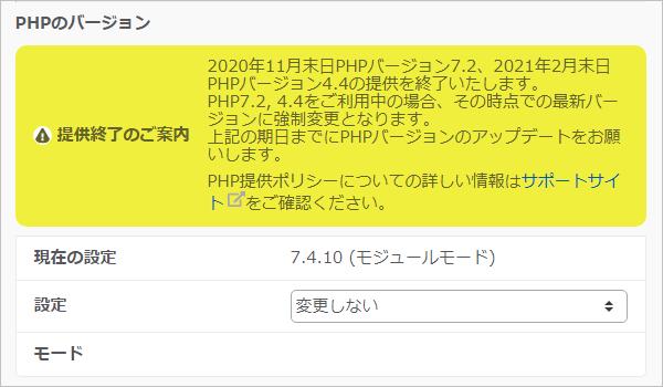 さくらサーバー管理画面 - 言語のバージョン設定画面からPHPバージョンを最新(7.4)に変更する
