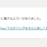 WordPressでエラー表示されない!そんな時の対処法
